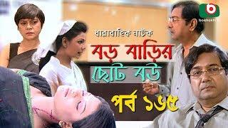 Bangla Natok   Boro Barir Choto Bou   EP-165   Shampa Reza, Gazi Rakayet, Tamalika Karmakar