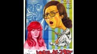 الفيلم العربي الكوميدي جواز على الهوا عادل إمام  ناهد شريف