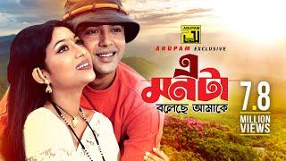 E Monta Boleche Amake | এ মনটা বলেছে আমাকে । Riaz, Shabnur & Amin Khan | Bangla Hit  Song