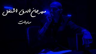 مهرجان انفجار بدق غناء سادات العالمي _توزيع عمرو حاحا _كلمات كتكوت & كالوشا الفنار
