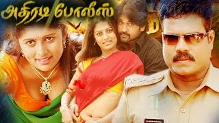 Athiradi Police | Tamil Hit Full Movie | Kalabhavan Mani