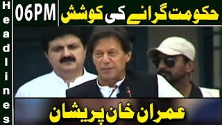 News Headlines | 06:00 PM | 19 April 2019 | Neo News