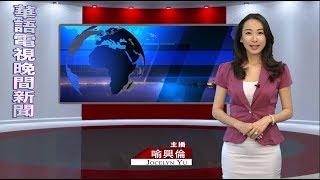 華語晚間新聞071717