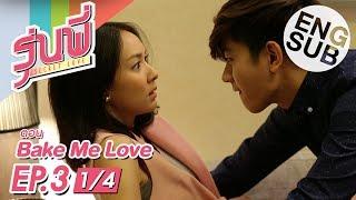 [Eng Sub] ซีรีส์รุ่นพี่ Secret Love | Bake Me Love | EP.3 [1/4]