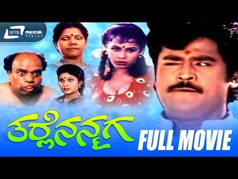 Xxx Mp4 Tarle Nanmaga – ತರ್ಲೆ ನನ್ಮಗ Kannada Comedy Full Movie HD Jaggesh Nithya Upendra V Manohar 3gp Sex