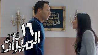 مسلسل الميزان - الحلقة 16