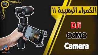 عيوب كمراء DJI Osmo+ plus توضيح  اشيا ما وضحوها في يوتيوب يتبع |  جزى ثاني