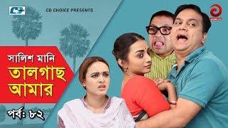 Shalish Mani Tal Gach Amar   Episode - 82   Bangla Comedy Natok   Siddiq   Ahona   Mir Sabbir