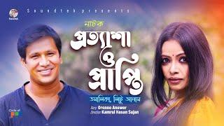 Litu Anam, Tomalika - Prottasha O Prapty