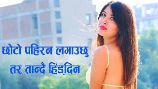 OK Masti Talk With Pooja Sharma || 'छोटो पहिरन लगाउछु तर तान्दै हिँड्दिन' - पूजा शर्मा