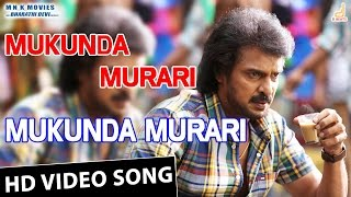 Mukunda Murari HD Video Song | Real Star Upendra | Kichcha Sudeepa | Arjun Janya |