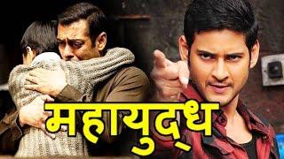 Salman Khan भिड़ेंगे साउथ के स्टार Mahesh Babu से | Tubelight V/s Mahesh 23