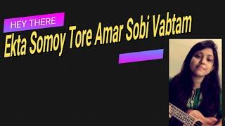 Ekta Somoy Tore Amar Sobi Vabtam Acoustics Version || oporadhi Sad song unplugg