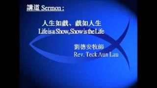 人生如戲、戲如人生 Life is a Show, Show is the Life