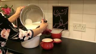 ویدئوشماره 15--- ماست غلیظ همانند ماست یونانی با سبکی صحیحHow to Make Greek Style Yogur_Episode 15