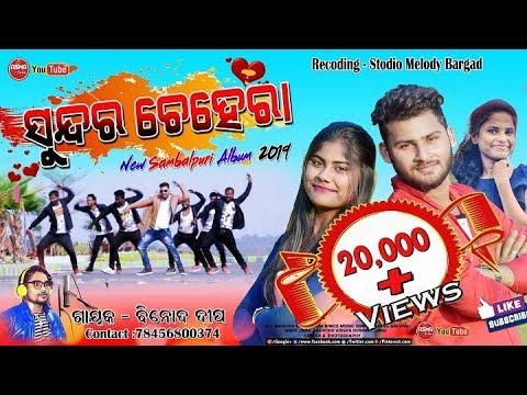 Xxx Mp4 Tor Sundar Chehera New Sambalpuri HD Video Asmayoutube Singer Binod Deep 2019 3gp Sex