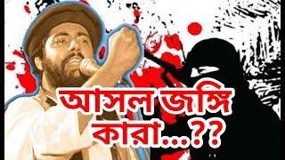 jongi। আসলে জঙ্গি কারা তাদের পরিচয় কি।Mohib khan new song।। best bangla