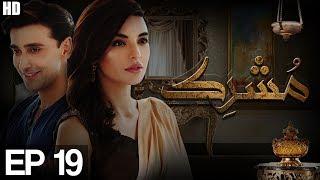 Mushrik Episode 19 | Aplus ᴴᴰ | Top Pakistani Dramas