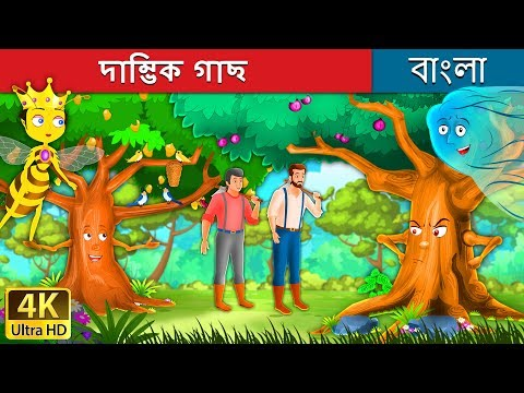 Xxx Mp4 দাম্ভিক গাছ Proud Tree In Bengali Bangla Cartoon Bengali Fairy Tales 3gp Sex