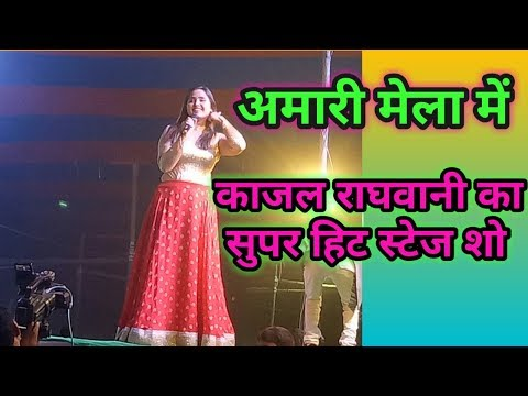 Xxx Mp4 Kajal Raghvani Ka Best Performance In Amari Mela Murliganj Madhepura 16 11 2018 3gp Sex