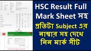 HSC Result 2017 Full Mark Sheet | HSC Result Full Number Mark Sheet