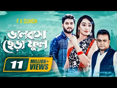 Xxx Mp4 Valobashar Chera Ful By F A Sumon Bangla Music Video 2017 EXCLUSIVE 3gp Sex