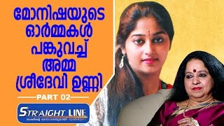 Sreedevi Unni Shares the Memories of Her Daughter Monisha | Part 2 | Straight Line