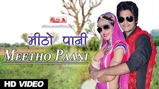 New Rajasthani Song 2017 | Meetho Paani | HD Video | Rajasthani Songs | Alfa Music & Films