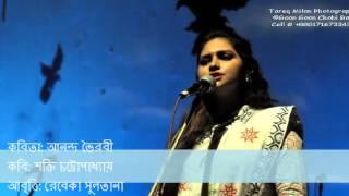 Anondo Voirobi কবিতা: আনন্দ ভৈরবী, কবি: শক্তি চট্টোপাধ্যায়, আবৃত্তি: রেবেকা সুলতানা