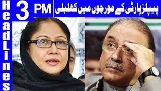 Zardari,Faryal Talpur Among 7Barred From Flying Abroad By FIA | Headlines 3 PM | 9 July | Dunya News