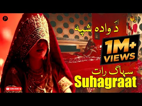 Xxx Mp4 Pashto New Short Film Da Wada Shpa Suhagraat Pashto Dubbed HD Video 3gp Sex