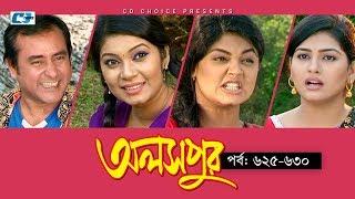 Aloshpur | Episode 625-630 | Fazlur Rahman Babu | Mousumi Hamid | A Kha Ma Hasan