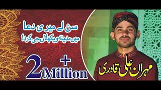 Sun Lo Meri Dua - Mehran Ali Qadri