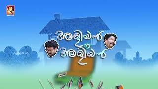അളിയൻ  vs  അളിയൻ  | Comedy Serial by Amrita TV | Episode: 224  | വക്കീൽ നോട്ടീസ്
