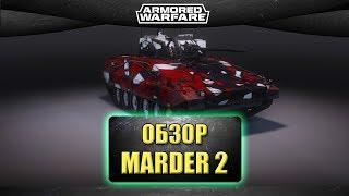 ☝Новый прем 8 уровня Marder 2 / Armored Warfare