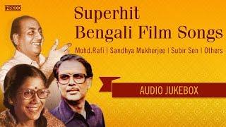 Superhit Bengali Film Songs | Mohd. Rafi | Sandhya Mukherjee | Subir Sen