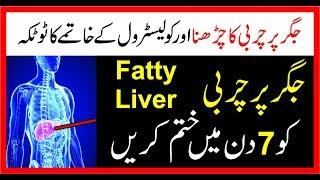 Fatty Liver Ka Desi ilaj Fatty Liver Treatment in Urdu/Hindi Fatty Liver And Poor Sex