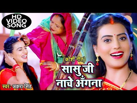 Xxx Mp4 2018 का Akshara Singh का सबसे बड़ा हिट छठ गीत VIDEO Sasu Ji Nache Angana Bhojpuri Chhath Geet 3gp Sex
