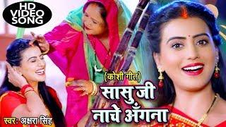 2018 का #Akshara Singh का सबसे बड़ा हिट #छठ गीत VIDEO - Sasu Ji Nache Angana - Bhojpuri #Chhath Geet