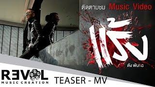 ดัง พันกร บุณยะจินดา (Dunk Phunkorn) - แร้ง [Official MV Teaser]