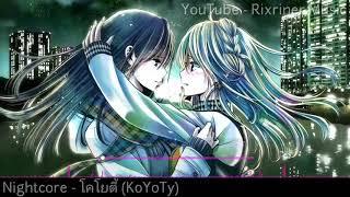 Nightcore - โคโยตี้ (KoYoTy)