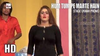 HUM TUM PE MARTE HEIN (PROMO) 2018 NEW STAGE DRAMA - HI-TECH MUSIC