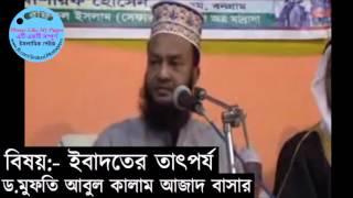 Bangla Waz sub ibadoter tatporjo বিষয় ইবাদতের তাৎপর্য  by Abul Kalam Azad Bashar