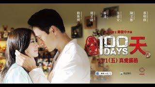 100 Days MV |