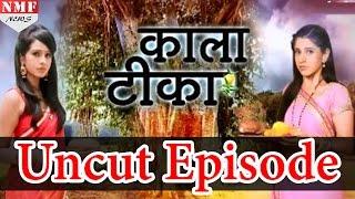 Kaala Teeka - 26th September 2016   Full Uncut - Episode   On Location