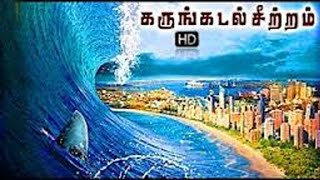 KARUMKADAL SEETHRAM | TAMIL DUBBED FULL MOVIE | 2017 FULL HD MOVIE