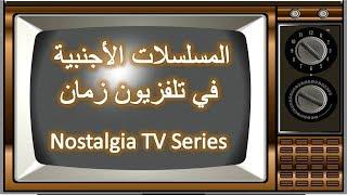 المسلسلات الأجنبية في تلفزيون زمان