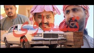 واقع نعيشه ( تسعاوي 1990 ) - فلم قصير - 2018