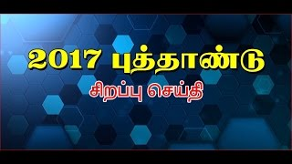 2017 New Year Tamil Christian Message