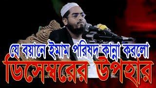 ডিসেম্বরের উপহার। বিদায় 2017 ইং। Mawlana Hafizur Rahman Siddik (kuakata)| bangla waz |